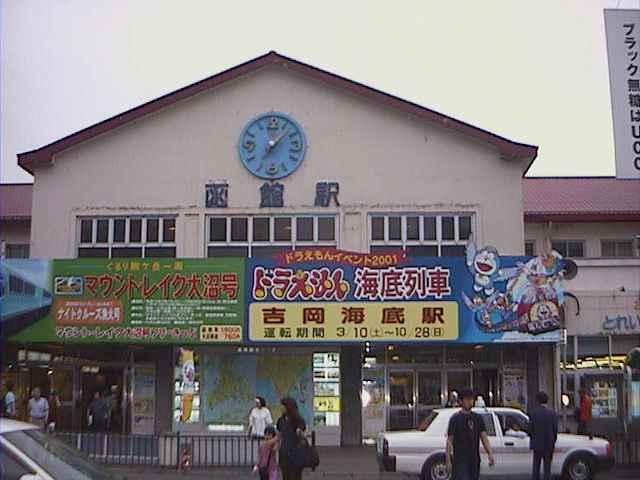 函館駅 外観