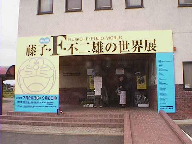 青森県七戸町 藤子・F・不二雄の世界展